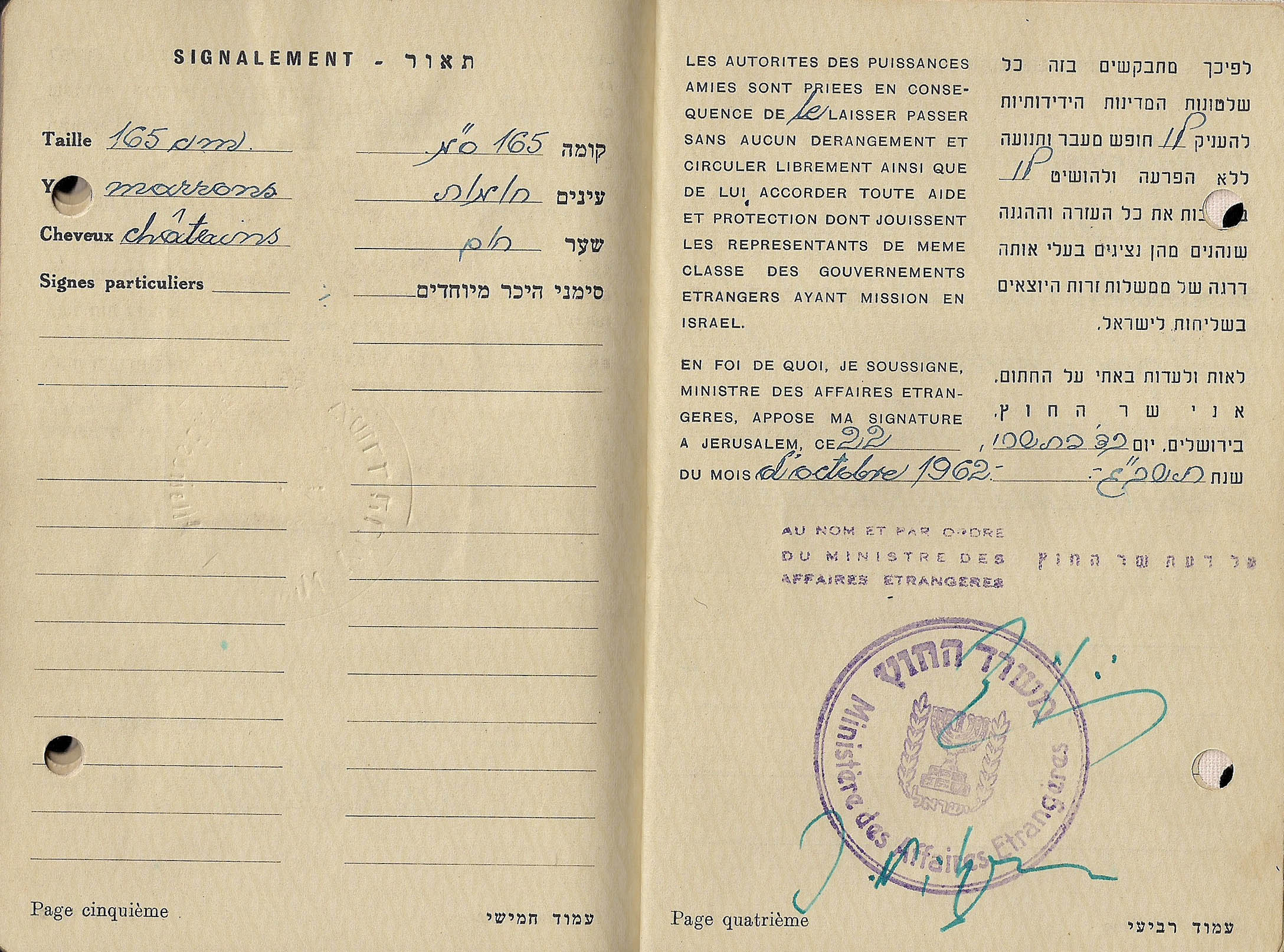 Israeli diplomatic passport