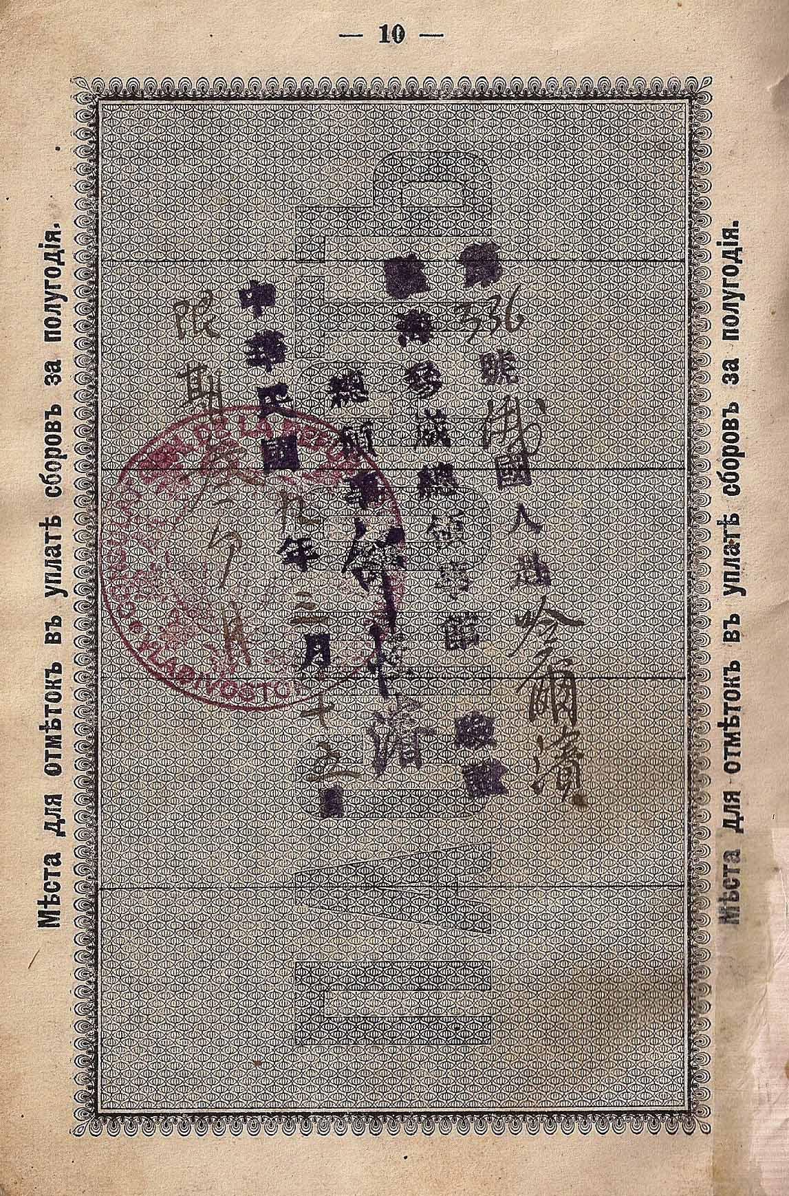 1920 Chinese consulate Vladivostok to Harbin