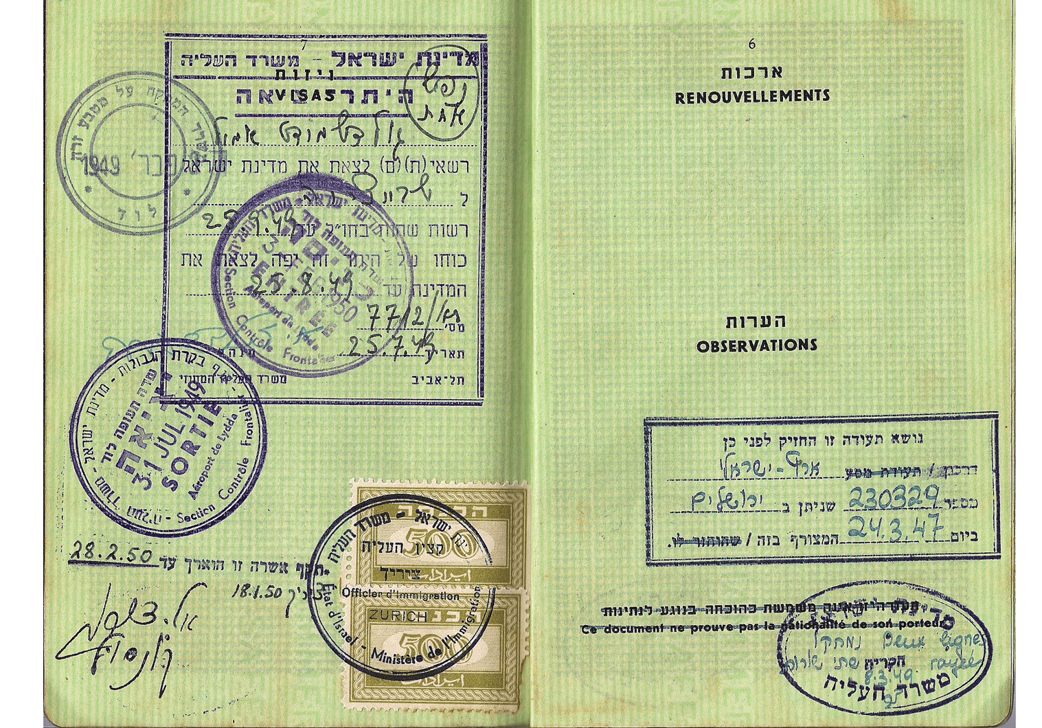 Israel consualr revenue stamp used up to 1950 inside a visa