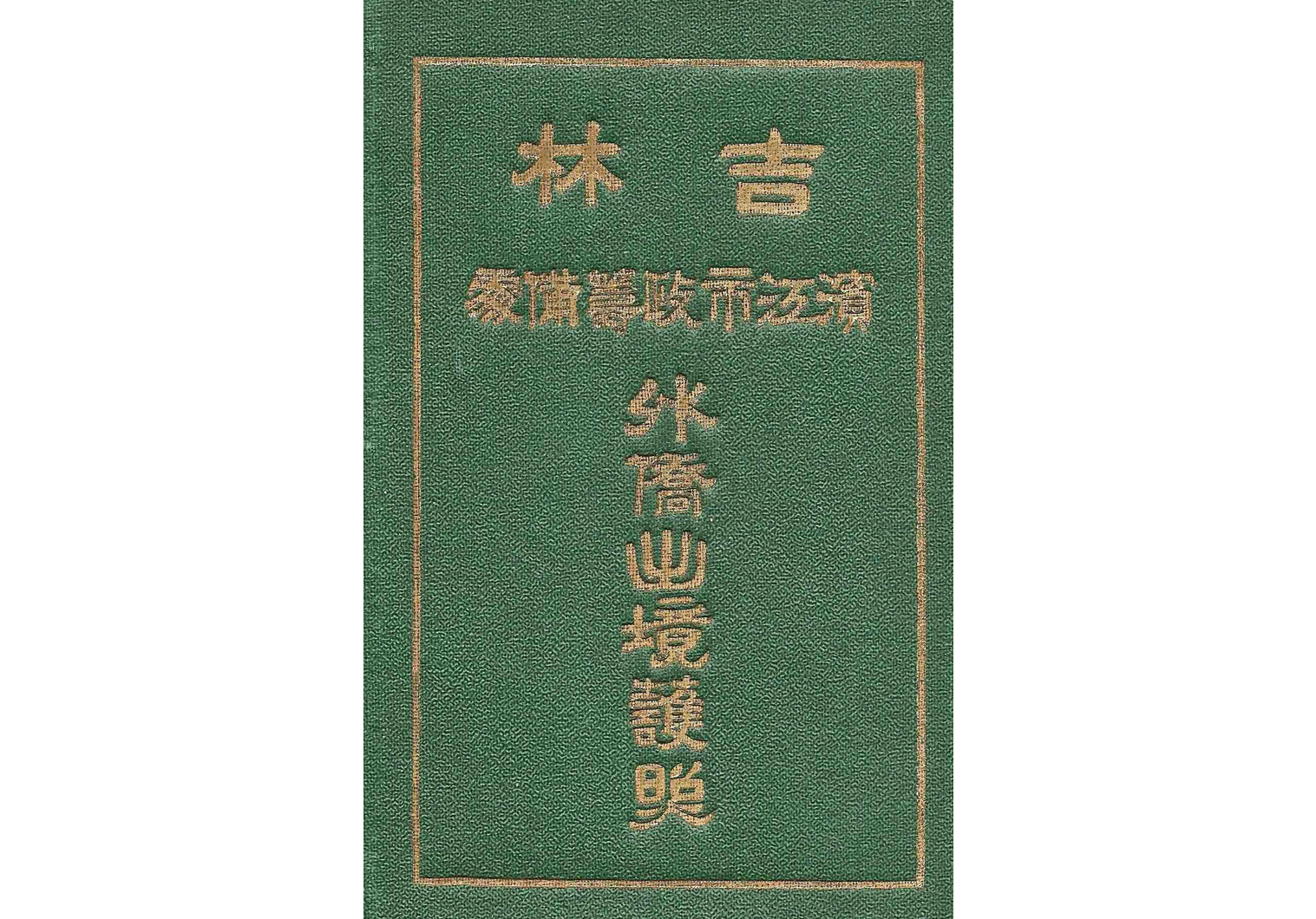 China old passport