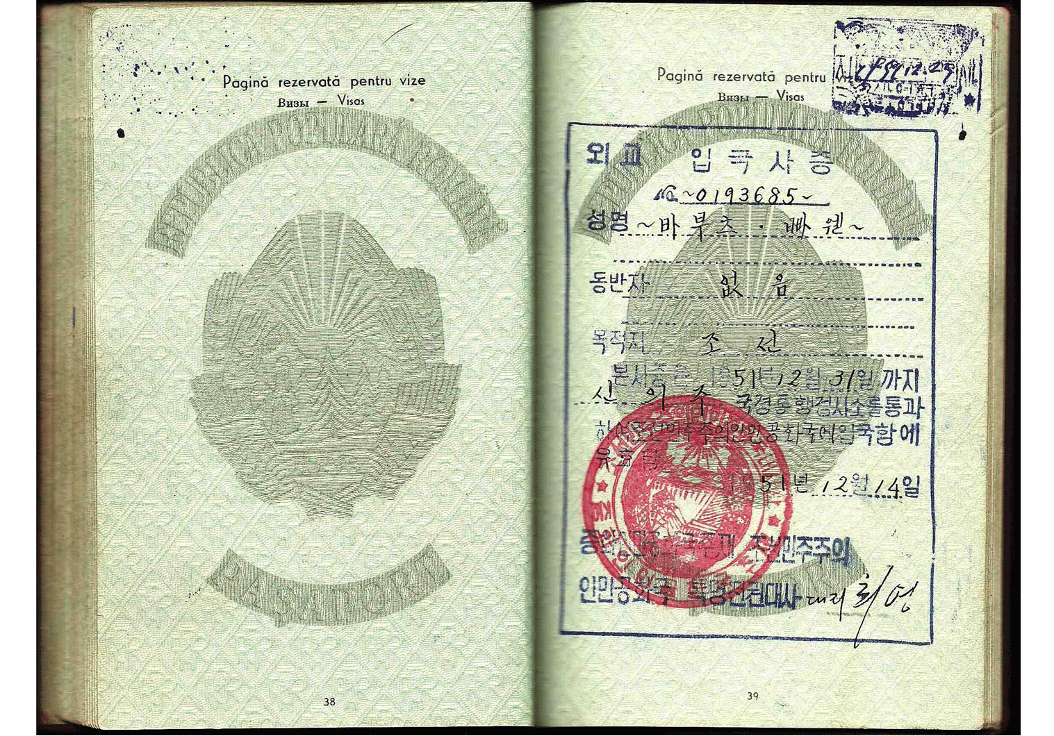 1951 North Korean diplomatic visa from Pyongyang