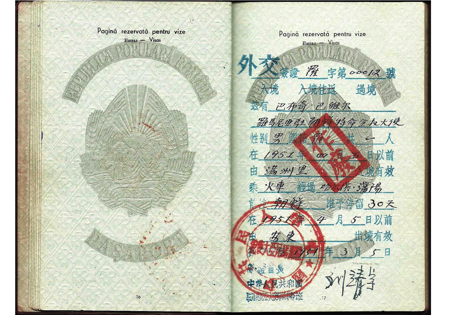 1951 Chinese diplomatic visa inside a passport