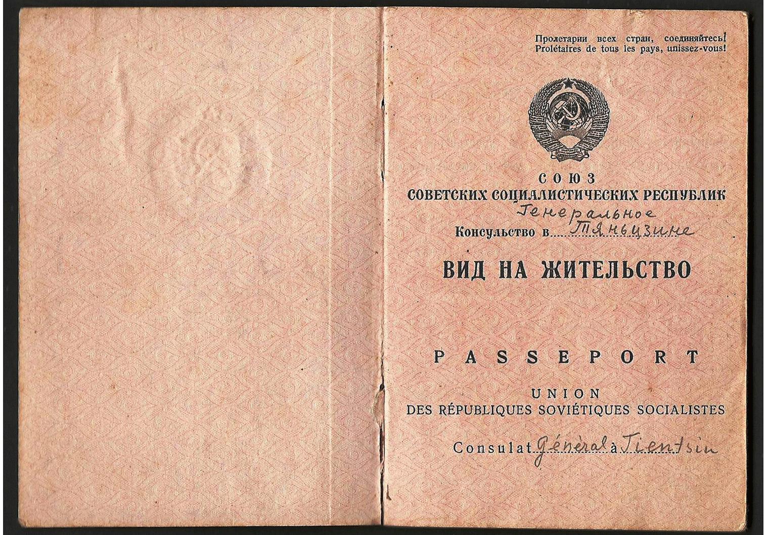 1946 Soviet passport
