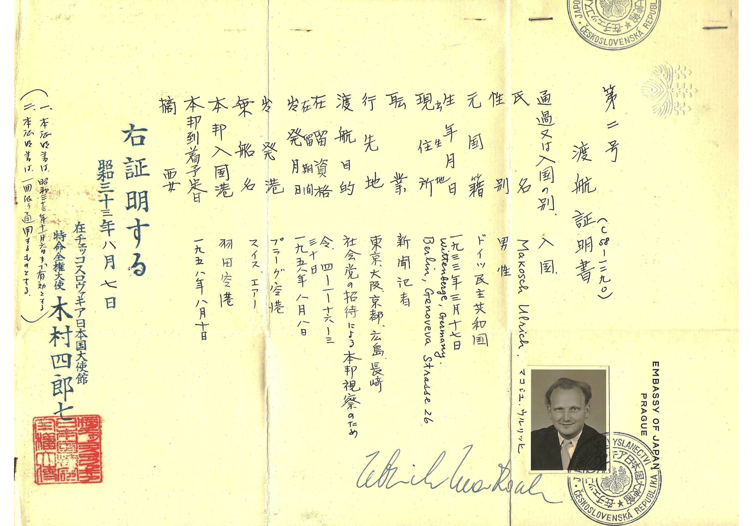 Japanese travel document