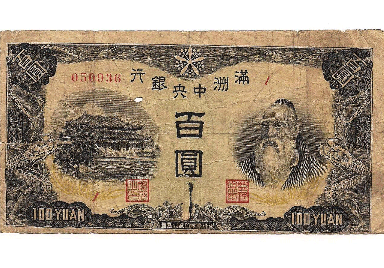 Manchurian banknote