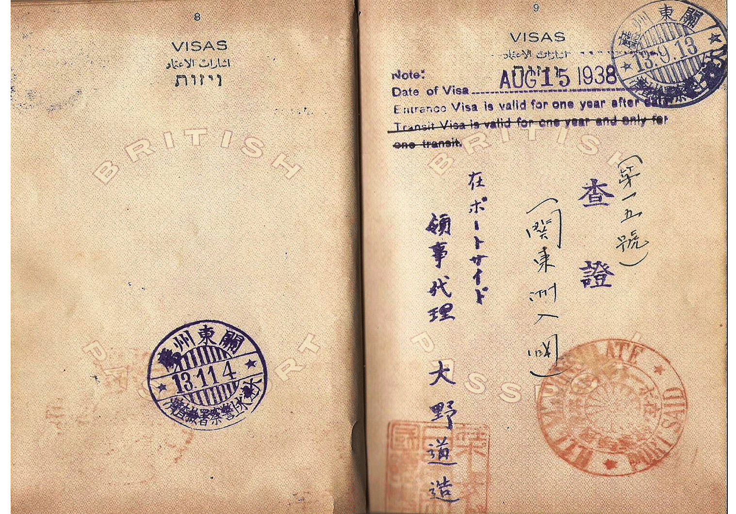 Manchurian visa
