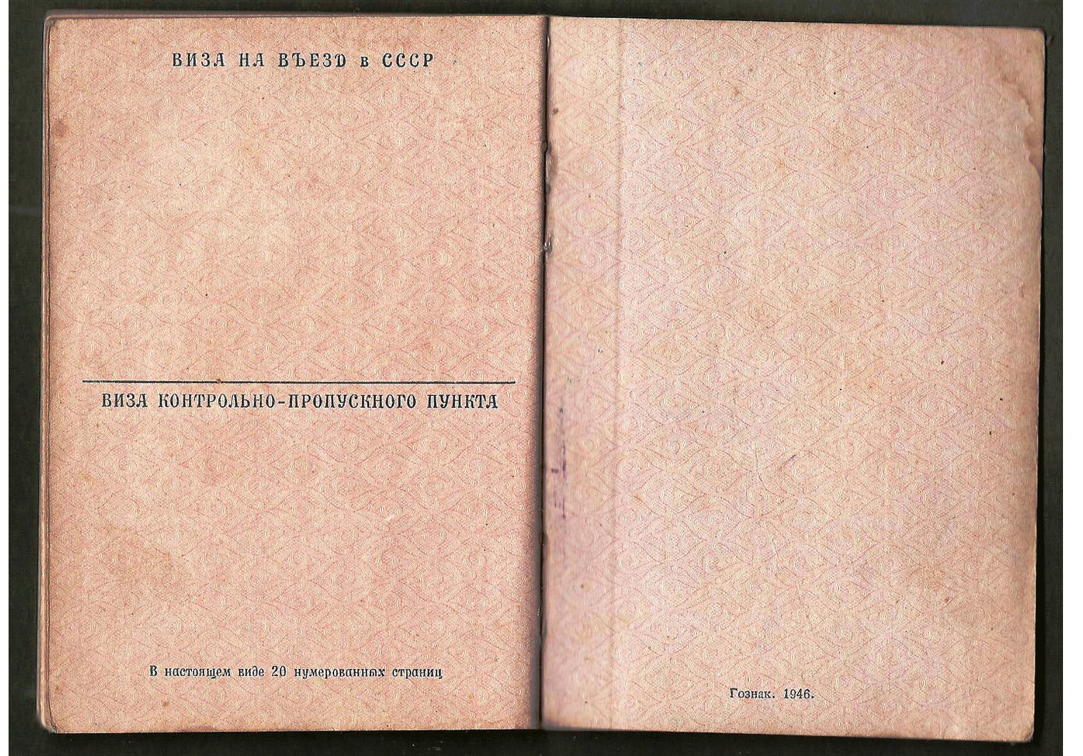WW2 Soviet passport