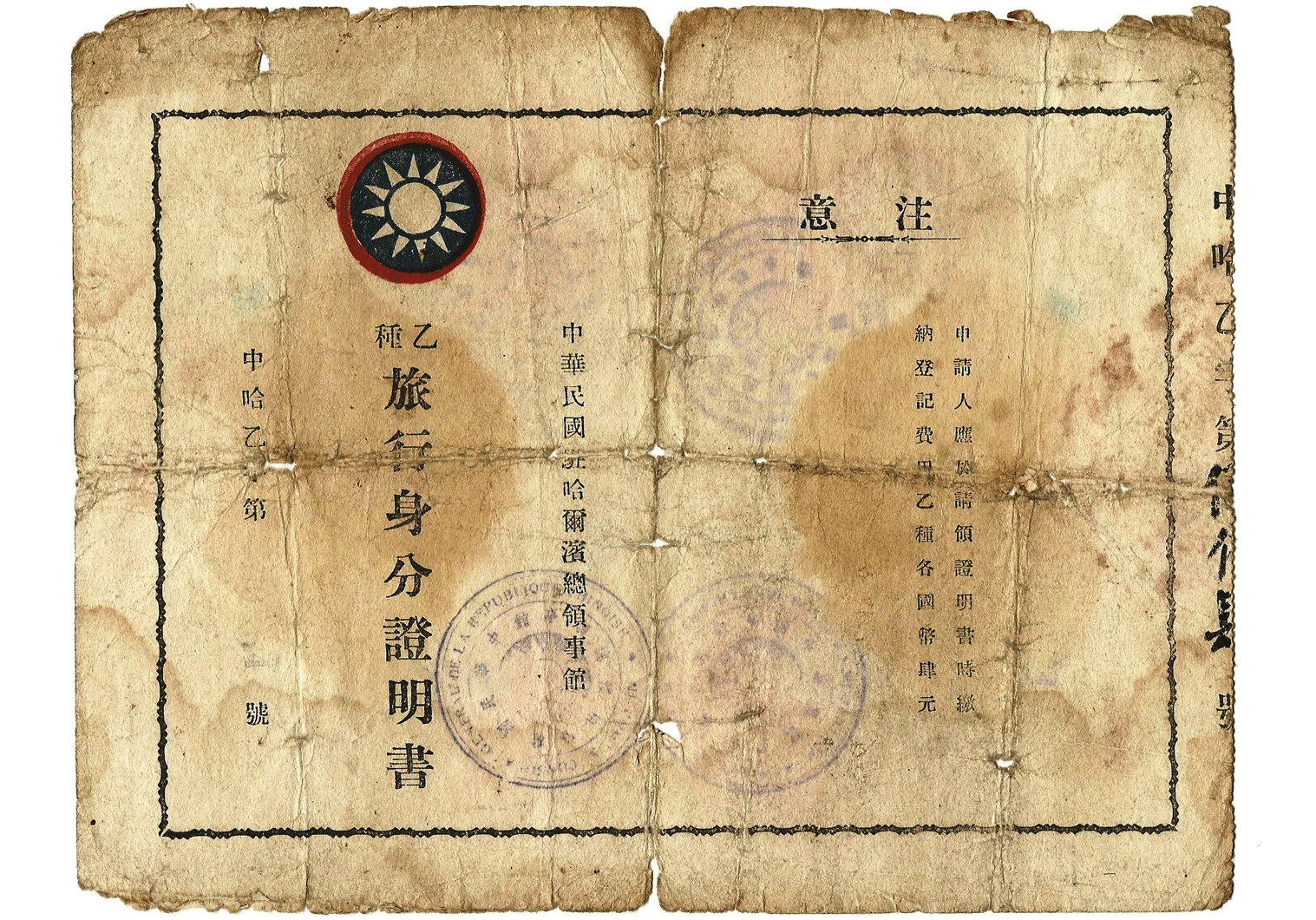 WW2 Chinese travel document