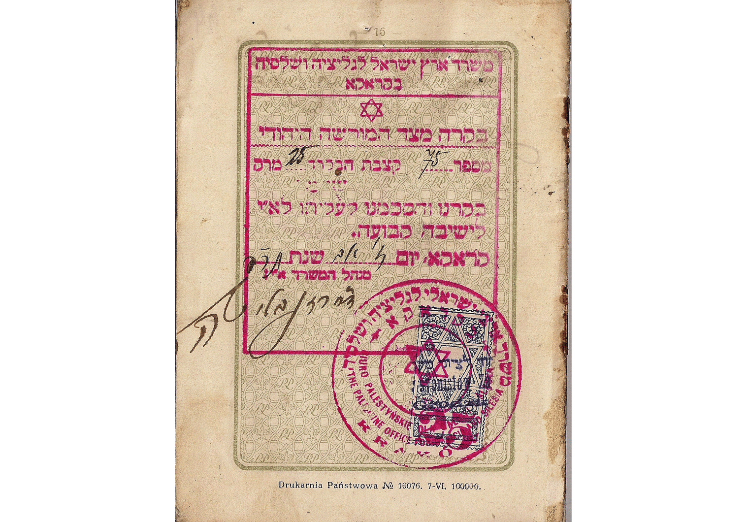Jewish visa for Palestine