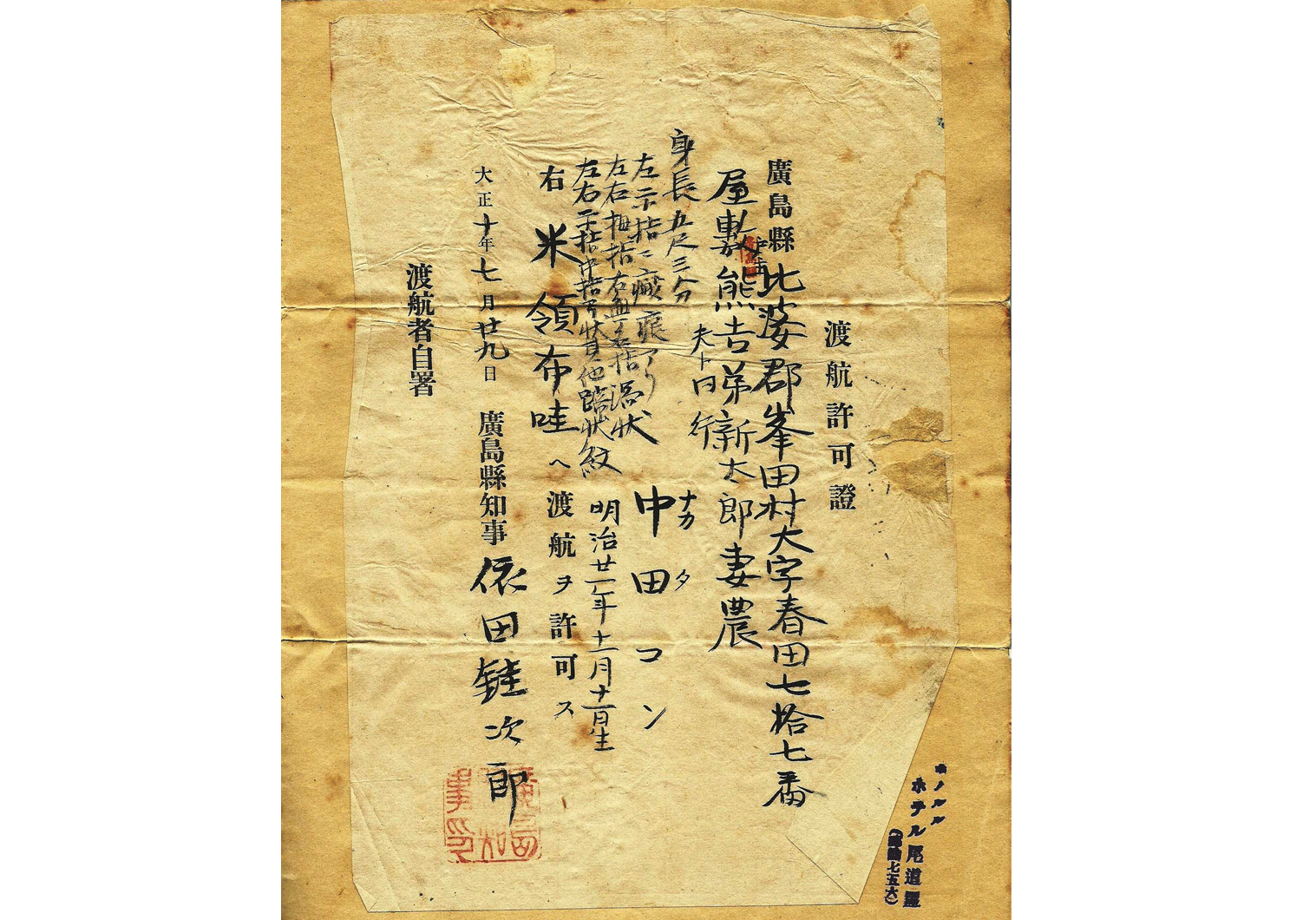 old Japanese passport