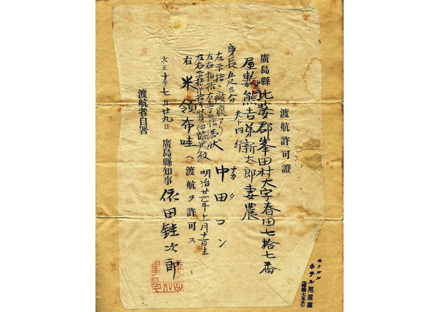 old Japanese passport
