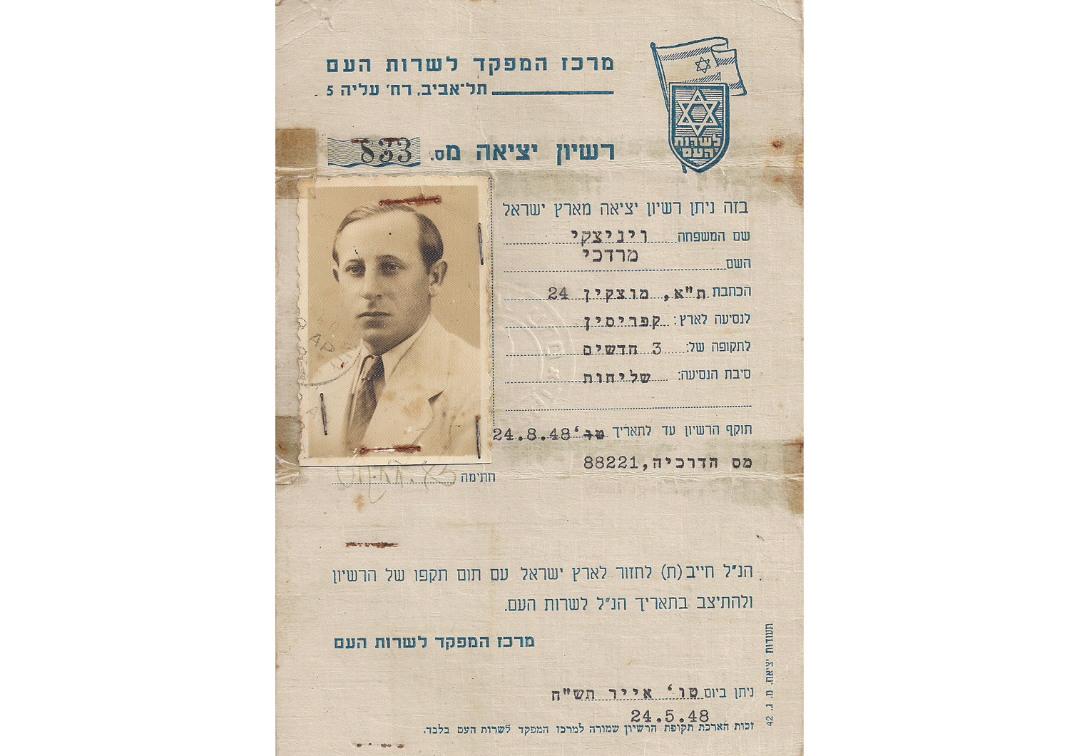1948 interim travel document