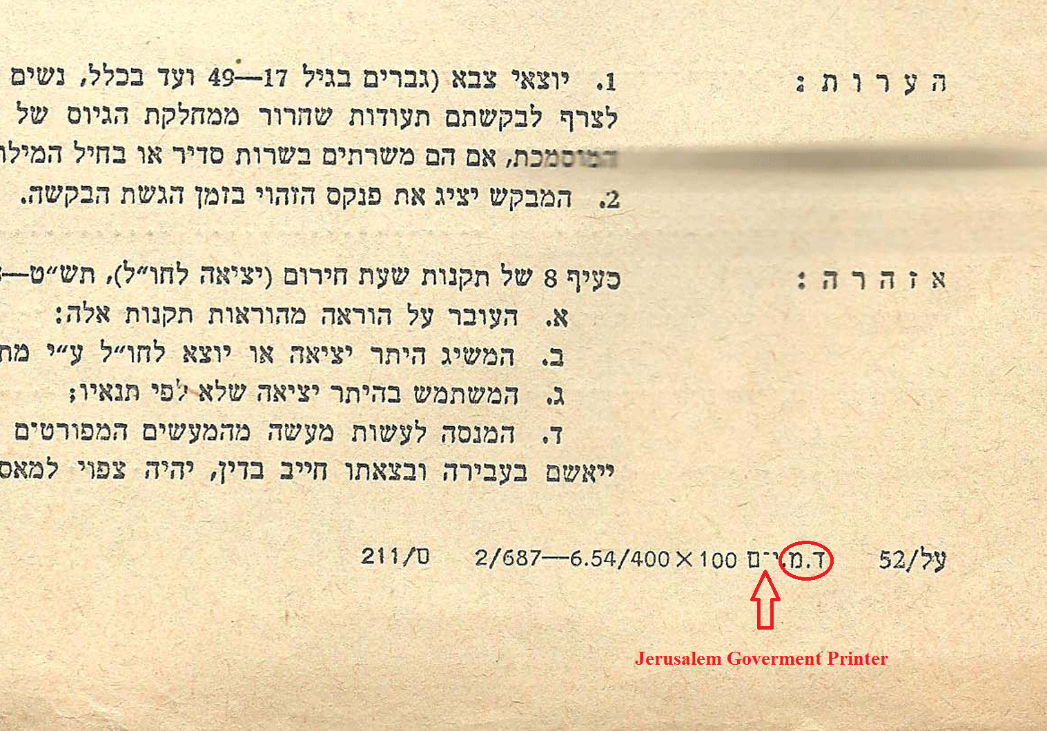 Israel Government Printer 1948 - 1953