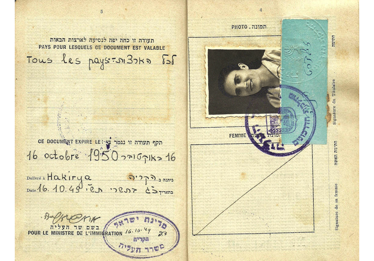 early Israeli passport