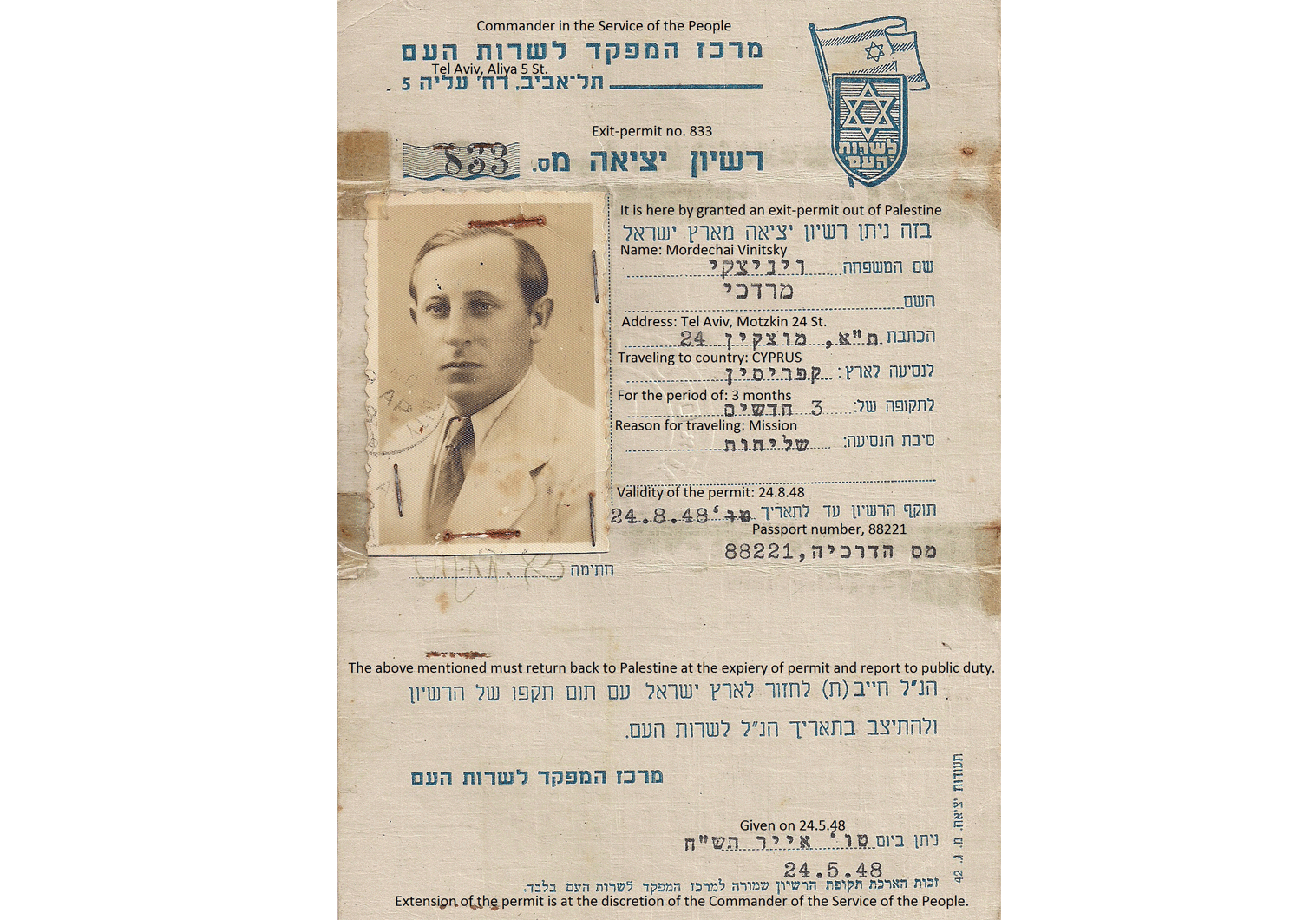 early Israeli travel document