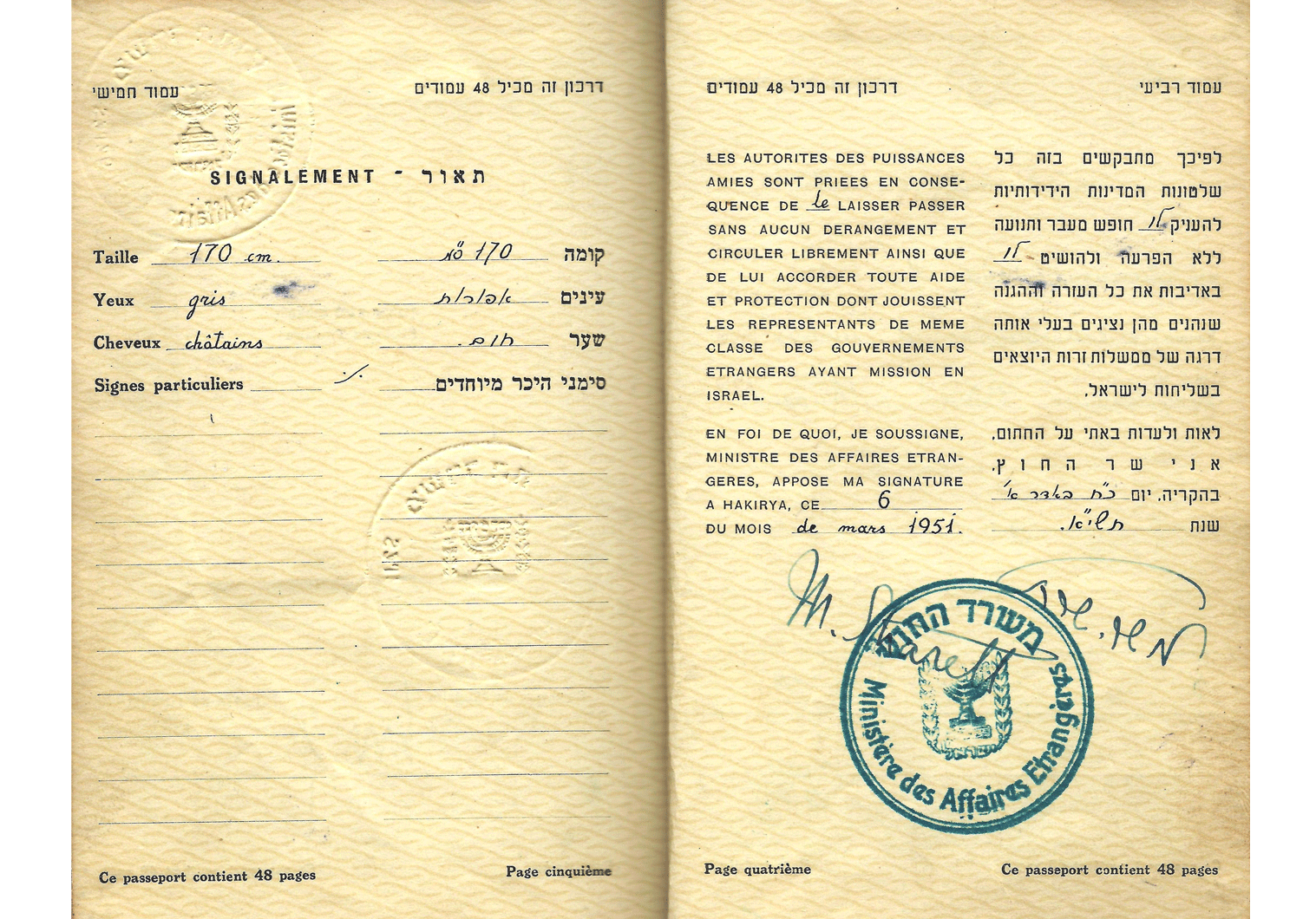 early Israeli Diplomatic passport
