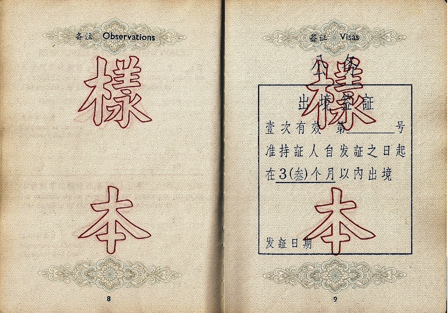 Chinese SPECIMEN service passport