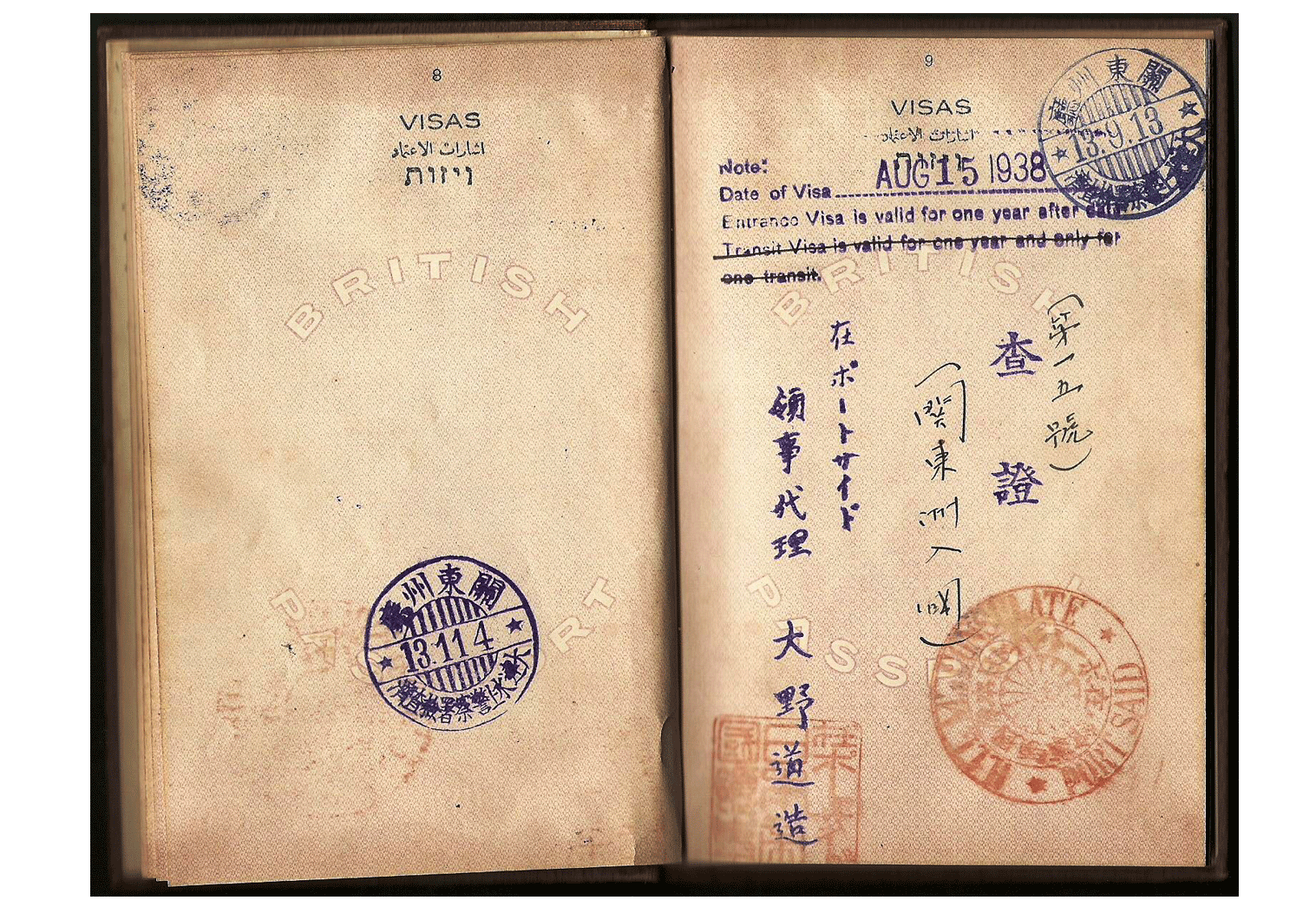 Going to Manchuria in 1938