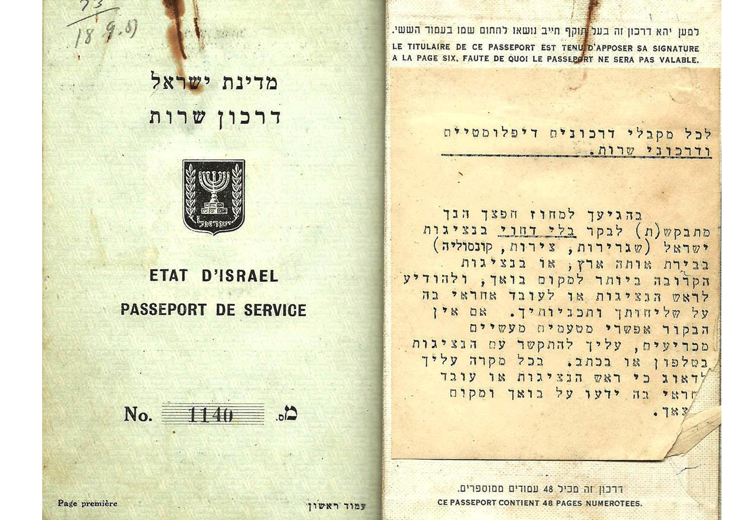 Israeli service passport from 1951