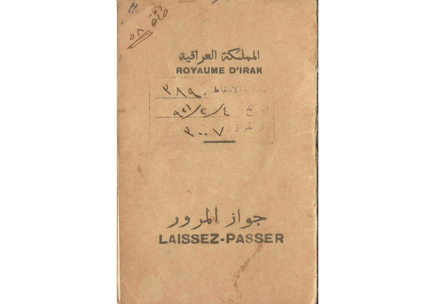 Iraqi laissez-passer and its reasons