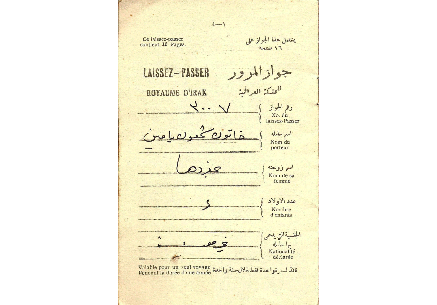 1951 Jewish laissez passer