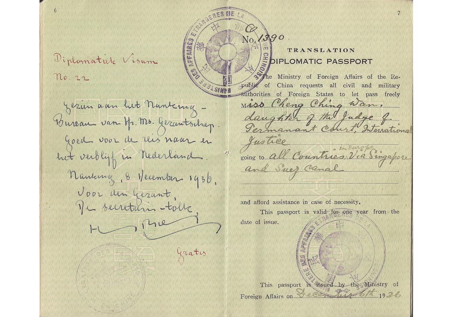 二战中国外交护照