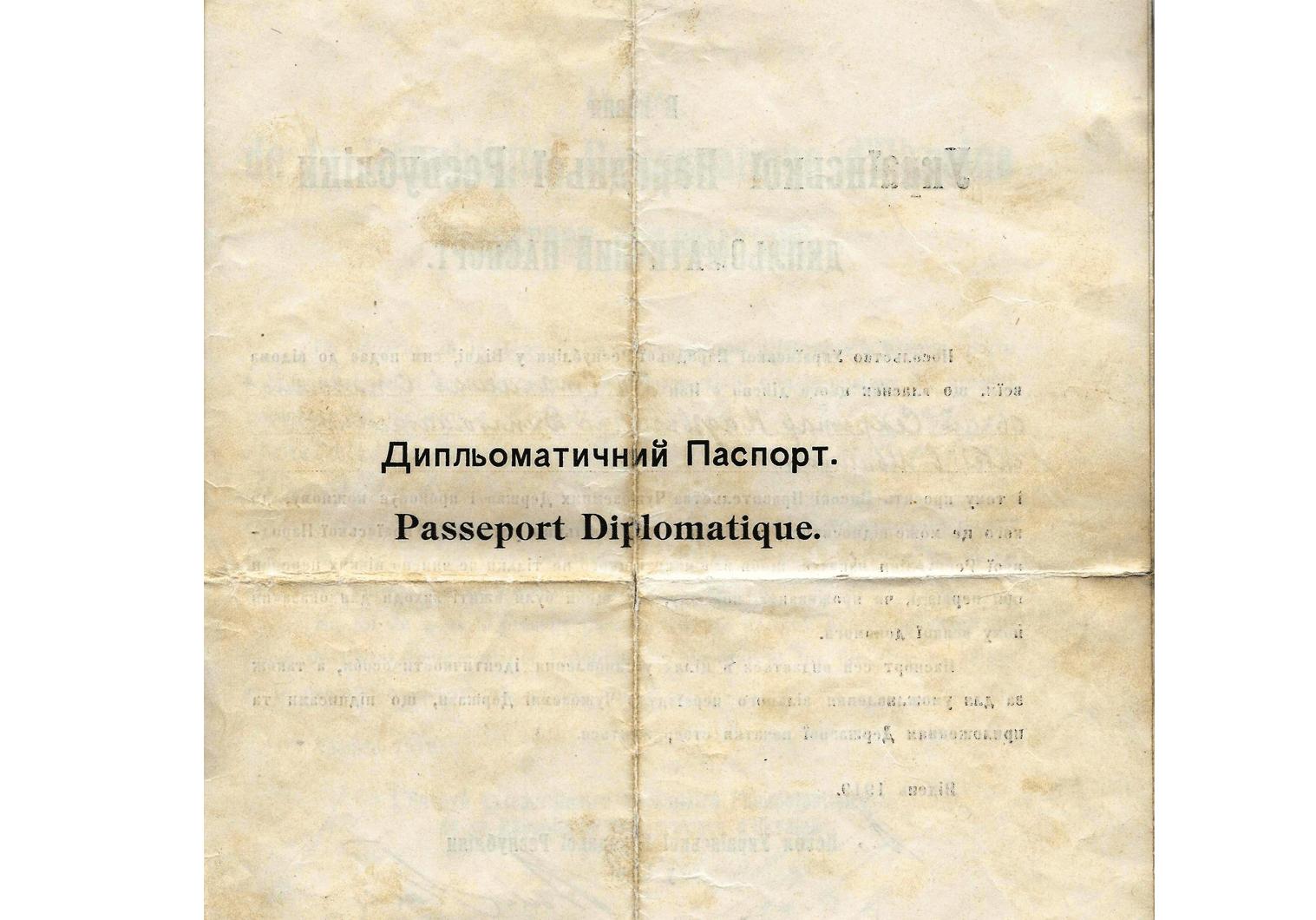 Ukrainian passport 1919